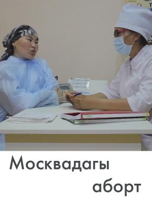 Москвадагы аборт
