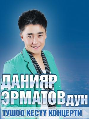 Данияр Эрматовдун тушоо кесүү концерти