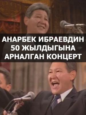 Анарбек Ибраевдин 50 жылдыгына арналган концерт