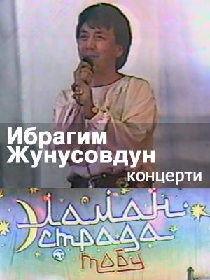 Ибрагим Жунусовдун концерти