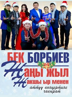 Бек Борбиевдин жаңы жылдык концерти