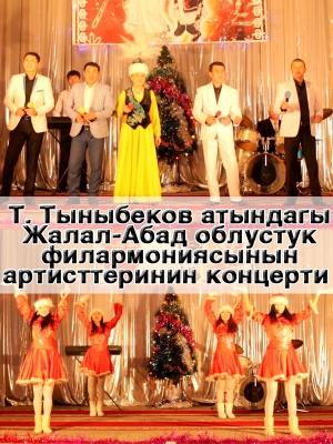 Жалал-Абад облустук филармониясынын артисттеринин концерти