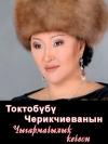 Токтобүбү Черикчиеванын чыгармачылык кечеси