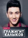 Гүлжигит Калыковдун концерти