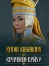 Кенже Көбөкованын концерти