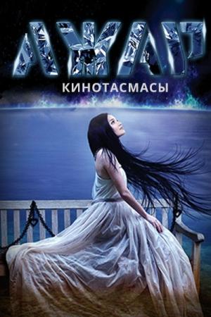 Кыргызча кино 2012 кызыл койнокчон